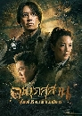 Candle in the Tomb The Lost Caverns � คนขุดสุสาน อุโมงค์ปริศนาแห่งเขามังกร 3 dvd-จบ
